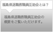 福島県退職教職員互助会