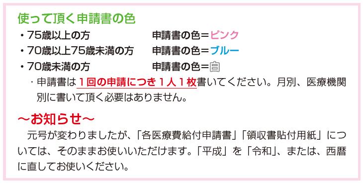 iryohi1-2
