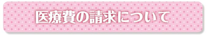 iryohi1-1